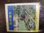 일본판 - 주부와생활사 / 家庭園藝 가정원예 -사진참조. 아래참조
