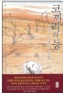 코끼리의 등 - 인간 군상이 가진 각양각색의 모습과 인간미 넘치는 이야기 초판1쇄
