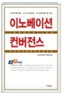 이노베이션 컨버전스 - 삼성석유화학의 성공 사례에서 배우는 경영혁신! 초판1쇄