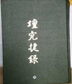 壇究捷錄 단구첩록 (군사사연구자료집 9) (순한문본, 1999 초판)