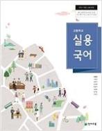 고등학교 실용국어 교과서 (천재교육-이창덕)