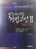 2012 변호사시험 형법교안 II 형법각론 - 신함 #