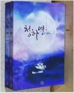 청하연 1-2권 세트 / (정미애 장편소설) - 전 2권