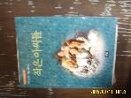 청목 / 작은 아씨들 / 루이자 M. 올콧 지음. 이수화 옮김 -03년.초판