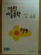 열린아동문학 2011.봄