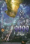 올 스탯 9999 1-7(완)-이창환-판타지 책상앞