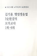 19년 6월 노무사2차 김기홍 행정쟁송법 3순환강의 모의고사 1회~6회