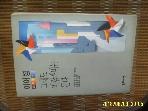 동화서적 / 그래도 바람개비는 돈다 / 이어령 문화강연집 -92년.초판
