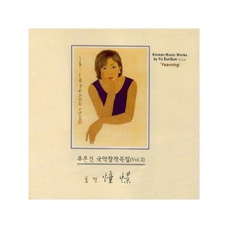 유은선 2집 - 국악창작곡집 Vol.2 (홍보용 음반)