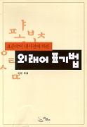 표준 국어 대사전에 따른 외래어 표기법 (인문/2)