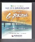 GMS 2018 선교대회강의집 - 총회세계선교대회 (2018.6.25~28일)