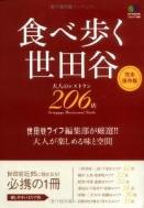 食べ步く世田谷 完全保存版―大人のレストラン206店 (エイムック 1568) (單行本)