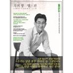 월간 장영진 3/4월 통합호