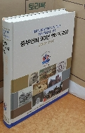 중부연회 90년 역사자료집 (2020~2020)