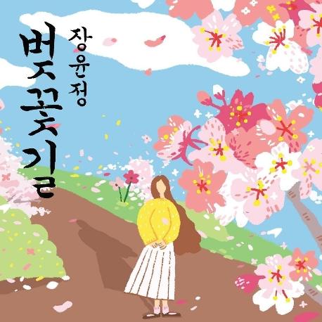 장윤정 - 벚꽃길 (디지털 싱글)