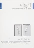 격월간 민들레 vol.87 2013 3rd