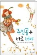 피겨 스케이팅을 통해 꿈의 가치를 알아가는 두 십대 소녀 이야기 초판1쇄