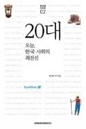20대: 오늘, 한국 사회의 최전선 (인문/2)