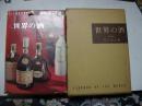 世界の酒 (일문판, 1963 초판) 세계의 술