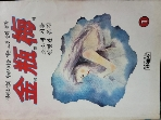 금병매 1 - 장편소설의 황금시대를 여는 고전 중의 걸작 - 1982년 초판본 - 소소생 지음