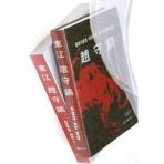 동강 조수호- 예술의전당 특별초대 동강 조수호 서화전 (2007 초판)