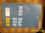 김영사 / 새로운 시작을 위하여 / 김대중 지음 -아래참조