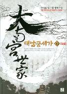 대남궁세가(작은책)1~10완결