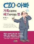 CEO 아빠 - 가족으로부터 해고되지 않는 법(양장본) 초판 1쇄