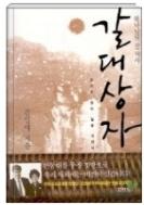 갈대상자 - 하나님의 산 역사 초판117쇄