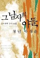 그 남자의 아들 청년 우장춘 - 이남희 장편 소설 초판 1쇄
