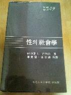 성의 사회학 - 마가렛L.앤더슨 (이화문고)
