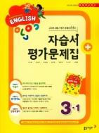 동아출판 초등 영어 3-1 자습서+평가문제집 박기화