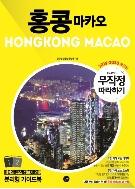 홍콩 마카오 - 출국 전 후로 나눠 보는 최초의 분리형 가이드북, 무작정 따라하기 여행 시리즈  초판
