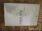 영언문화사 / 가면의 여왕 / 마샤 캔험. 이진 옮김 -01년.초판
