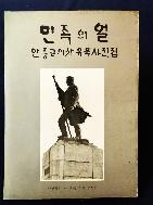 민족의 얼: 안중근의사 유묵사진첩