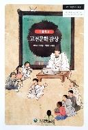 고등학교 고전문학 감상 교과서-대구광역시교육청 유광수 -2015 개정 교육과정