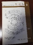작곡집3(1977) 서울음대작곡과1977제3집