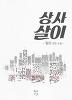 상사살이 (로맨스소설/새책수준/2)