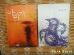 문이당. 열린책들 -2권/ 아버지. 비둘기 / 김정현. 파트리크 쥐스킨트 -꼭상세란참조