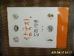 신아사 / 삼국지 문화기행 / 남덕현 지음 -물얼룩있음. 18년.초판.상세란참조