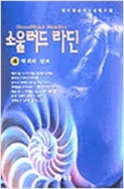 소울러드 라딘 1권~4권 (총4권,전권 아님) : 김도엽 판타지장편소설 (상급)