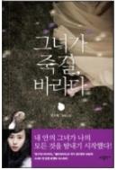 그녀가 죽길 바라다 - 정수현 장편소설 초판1쇄발행