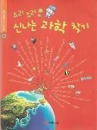 요리조리 신나는 과학 찾기 (열린학교 스스로교실 12) (아동/큰책/상품설명참조/2)