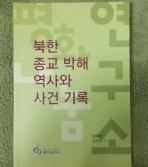 북한종교박해 역사와 사건기록