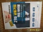 와우패스 / 21대 금융기업 취업 바이블 / 김동영. 김은정 외 -꼭상세란참조