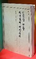 김진향 전창 하규일제여창가곡