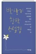 박상기 창작 소설집 - 신춘문예 당선작인 <새>를 비롯한 열편의 작품 수록 초판1쇄
