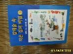 비룡소 / 갈대숲 속 작은 집의 비밀 3 / 임파 지음. 유진희 그림 -95년.초판