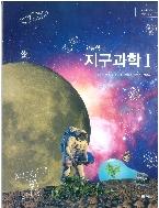 고등학교 지구과학 1 교과서 (교학사-이용준)