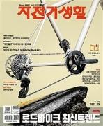 자전거생활 2021년-5월호 No 228 (Bicycle Life) (신239-9)